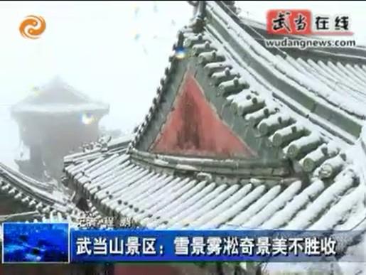 武当山景区:雪景雾凇