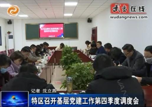 武当山特区召开基层党