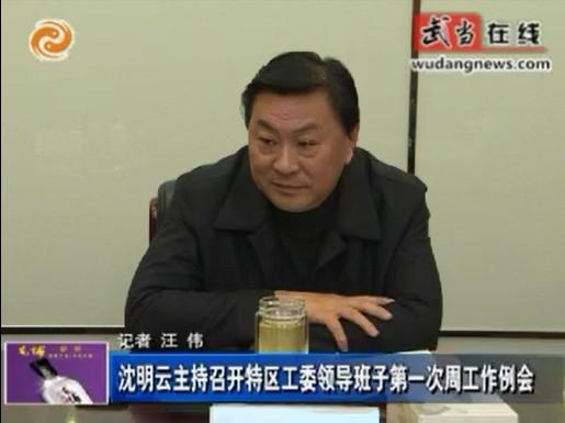 沈明云主持召开特区工委领导班子第一次周工作例会