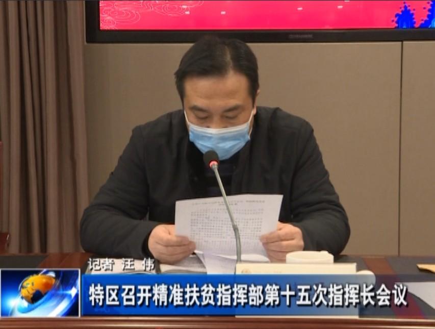 武当山特区召开精准扶贫指挥部第十五次指挥长会议