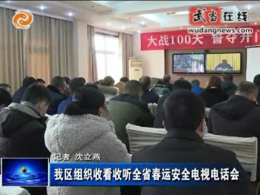 武当山特区组织收看收听全省春运安全电视电话会