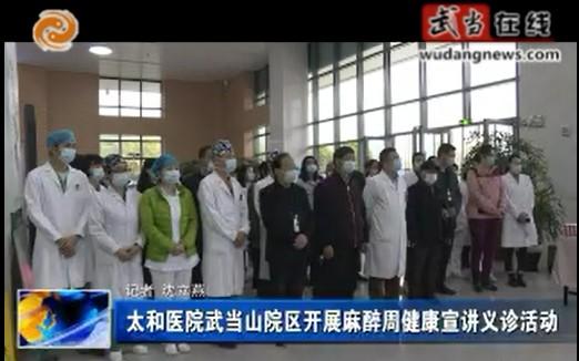 太和医院武当山院区开展麻醉周健康宣讲义诊活动