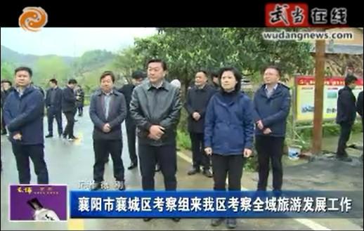 襄阳市襄城区考察组来武当山考察全域旅游发展工作
