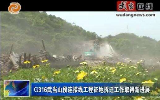 G316武当山段连接线工