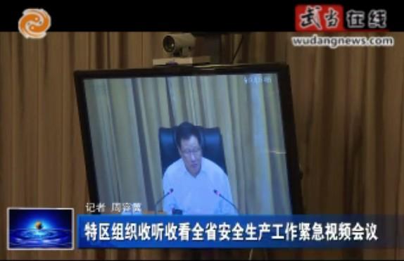 武当山特区组织收听收看全省安全生产工作紧急视频会议
