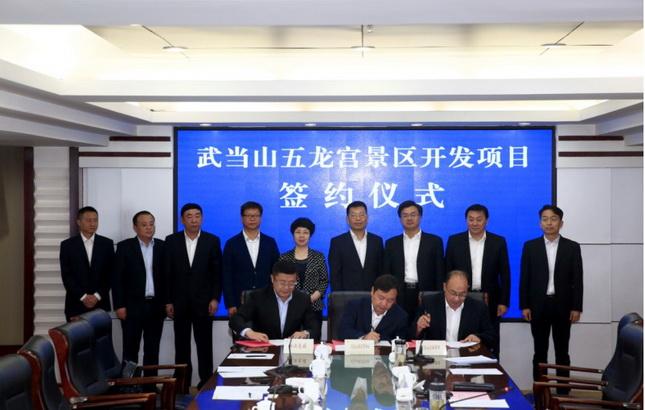 武当山特区携手西安曲江文旅集团开发五龙景区
