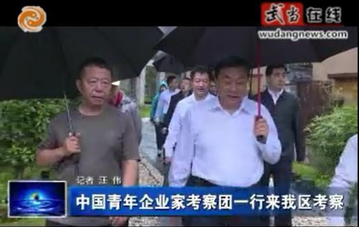中国青年企业家考察团一行来武当山考察