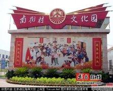 工业化集团的红色亿元村--河南南街村