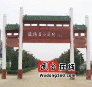 中国改革第一村--安徽小岗村