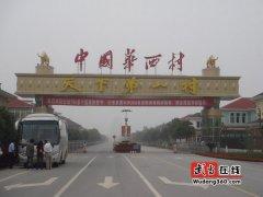 天下第一村--江苏省华西村