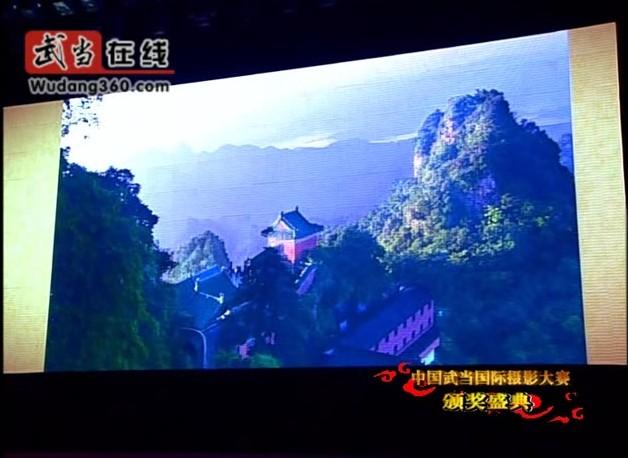 中国武当国际摄影大展颁奖盛典(三)