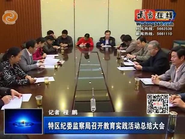 武当山纪委监察局召开教育实践活动总结大会