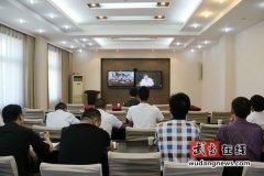 武当山特区收听收看全省部署水稻重大病虫害防控工作视频会议