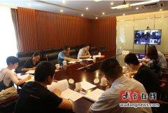 武当山特区人社局参加全省就业创业工作电视电话会议