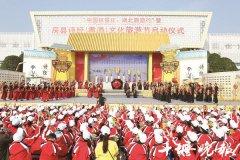 房县诗经(黄酒)文化旅游节开幕