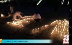 10月31日晚武当武术爱好者自发在武当山玉虚宫悼念金庸