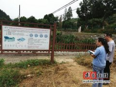 市农治办对武当山农治项目生活污水治理设施运维管理情况进行第三季度考核