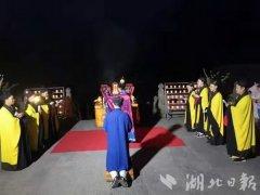 武当山举行中秋节祭月祈福法会