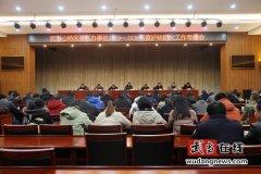 武当山景区召开2019―2020年度护林防火工作会议