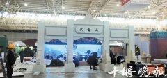 武当山旅游特色资源将在长博会上大放异彩
