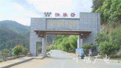 武当山快乐谷景区二期一阶段项目6月20日开园