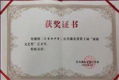 """重磅喜讯!《武当虹少年》 获得湖北省第十届""""屈原文艺奖""""艺术奖"""