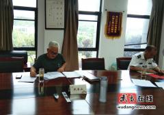 武当山特区生态环境分局狠抓党风廉政建设组织开展廉政专题会议