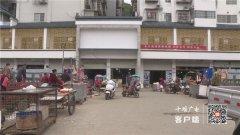 武当山沿河路农贸市场预计11月底正式投入使用