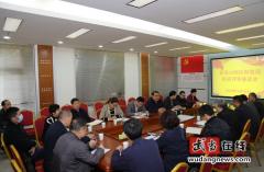 武当山特区财政局召开政府投资建设项目评审座谈会