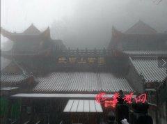 真的来了!武当山景区迎来今冬第一场雪!