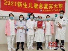 太和医院武当山院区儿科举行新生儿心肺复苏比赛