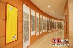 武当博物馆举办《金石六百年・武当碑拓艺术展》