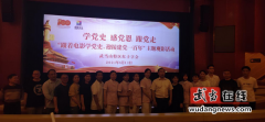 """武当山红十字会急救中心开展""""传承红色基因""""系列活动"""