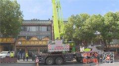 武当山:拆除老旧招牌 打造美丽街区