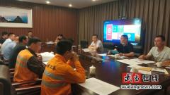 武当山对普速铁路安全隐患综合治理工作进行安排部署