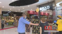 武当山:超市严格落实疫情防控 保障群众健康安全