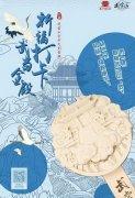 武当山出了一款有仙气的雪糕 9月6日正式上市
